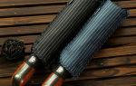 Элитные мужские зонты премиум класса: обзор