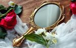 Можно ли дарить зеркало женщине: что говорят приметы?
