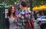Как познакомиться с девушкой на улице, кафе или парке?