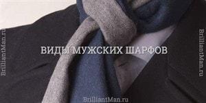 Виды мужских шарфов и как выбрать подходящий?